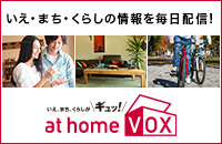 at home VOX(アットホームボックス)